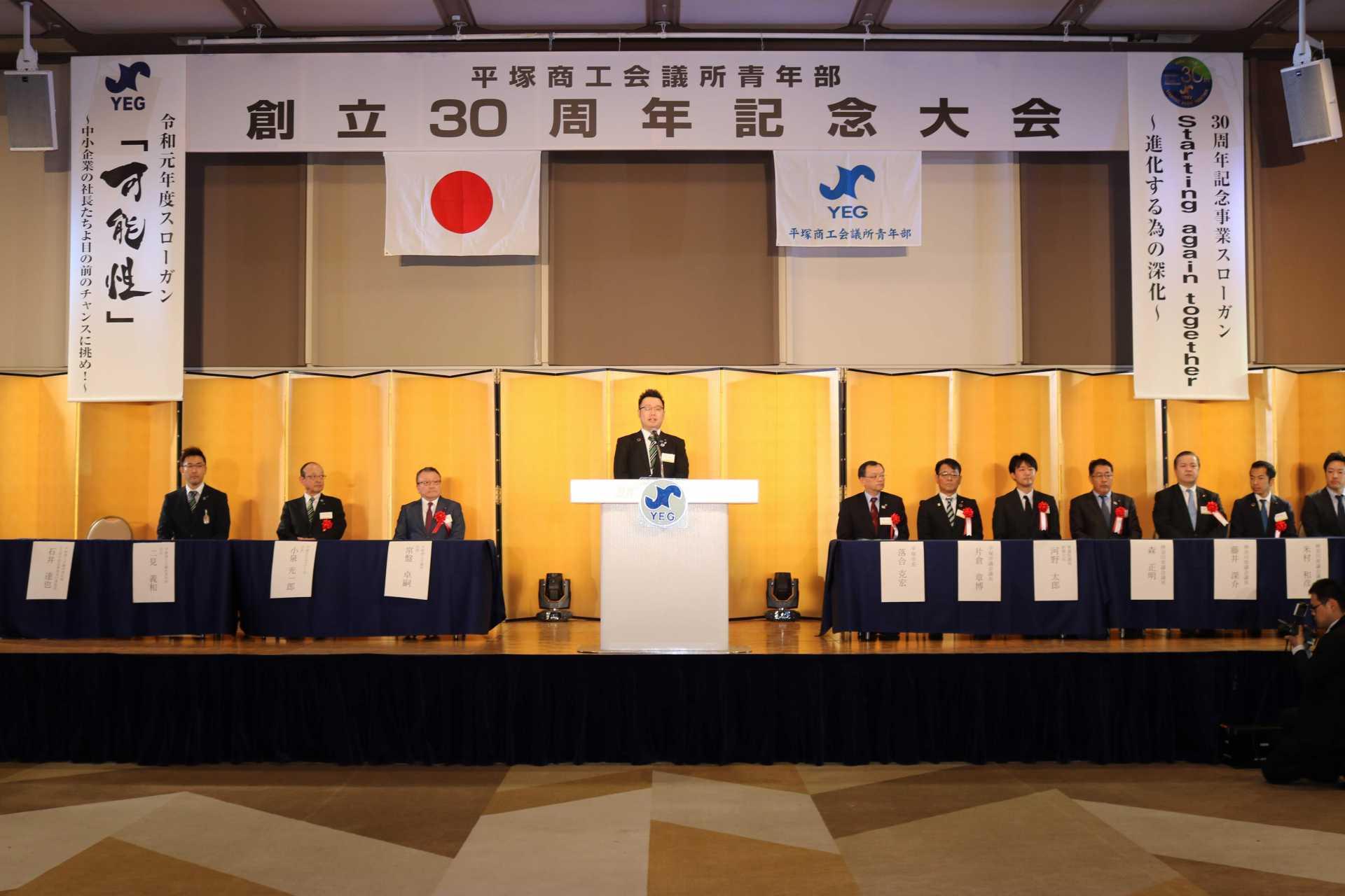 平塚商工会議所青年部創立30周年記念大会 式典