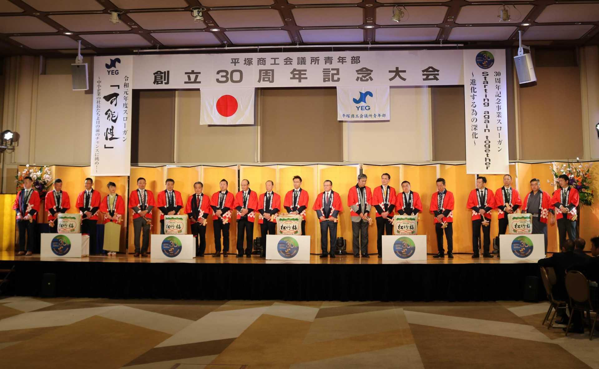 平塚商工会議所青年部創立30周年記念大会 交流会