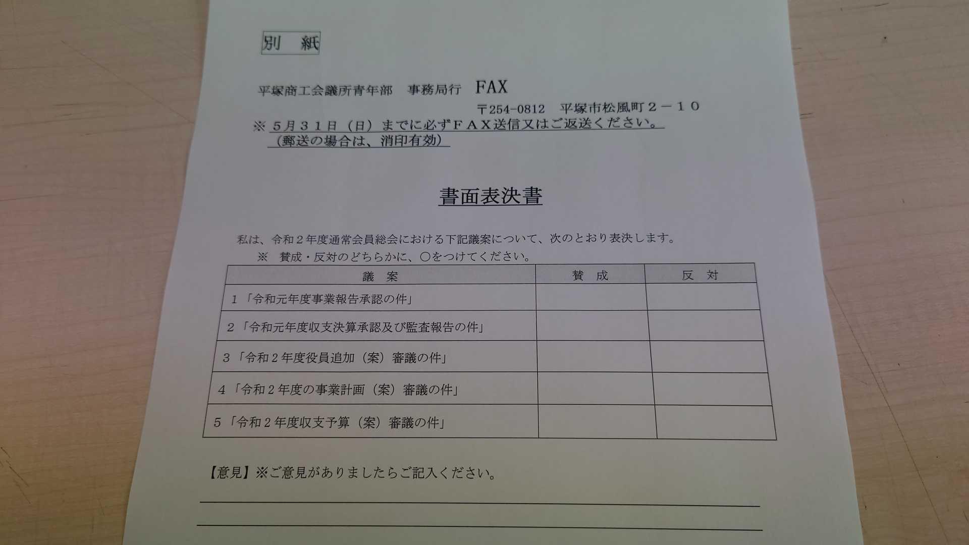 4月定例会「第31 回通常会員総会」