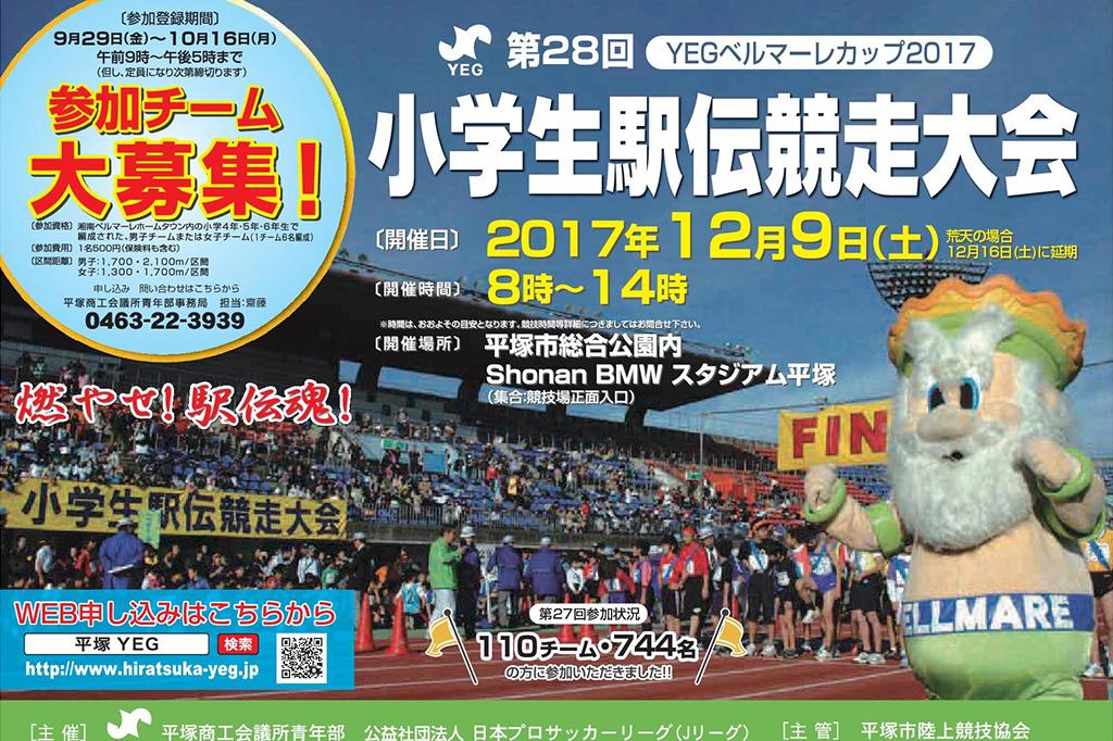 12月定例会「第28回小学生駅伝競走大会」