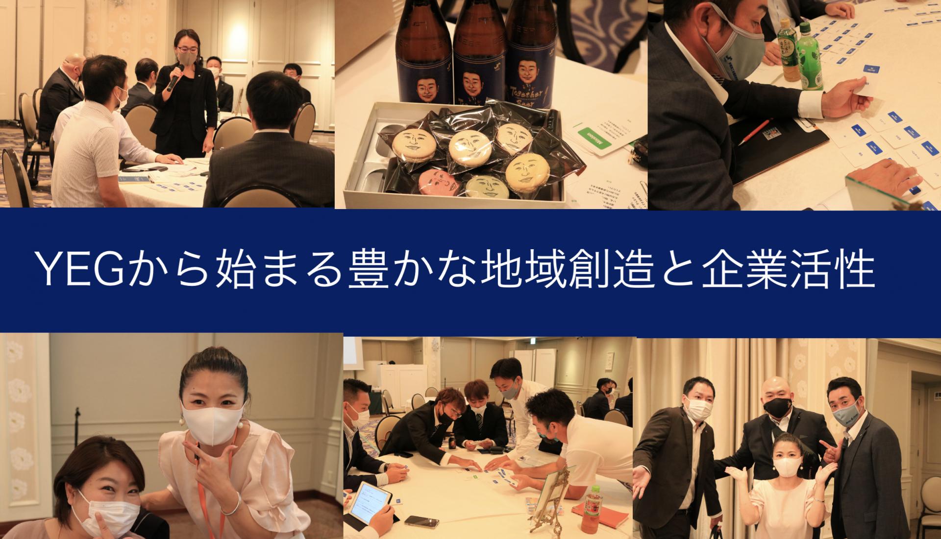 令和 3 年度 8 月定例会 「Be together in Hiratsuka」〜地域から新しい価値を創造〜