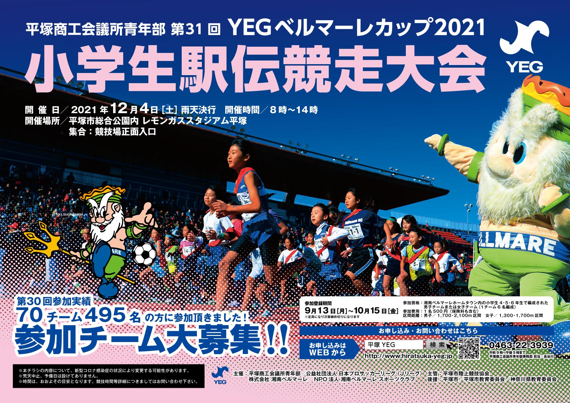 第31回 YEGベルマーレカップ2021小学生駅伝競走大会