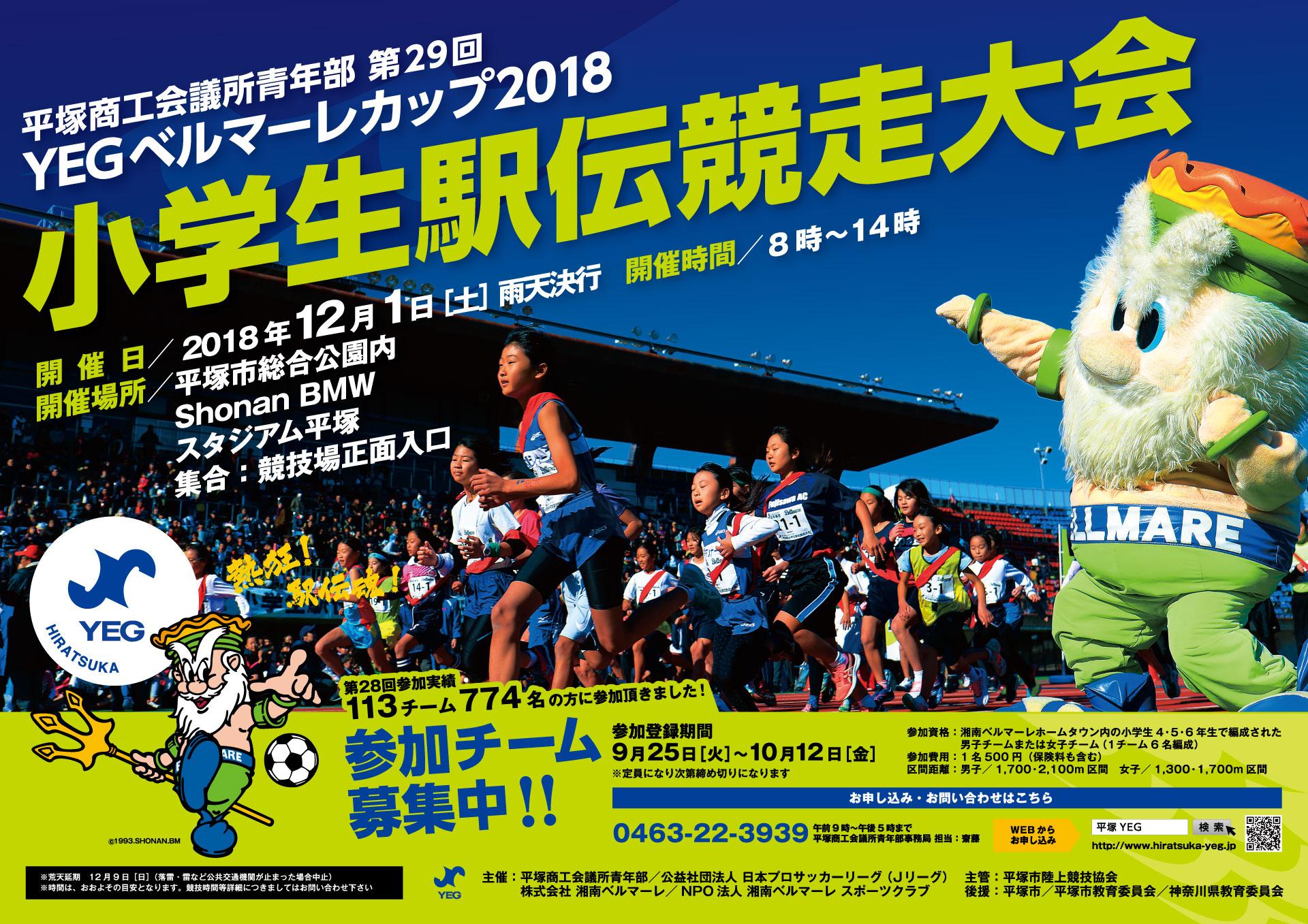 12月定例会「第29回小学生駅伝競走大会」
