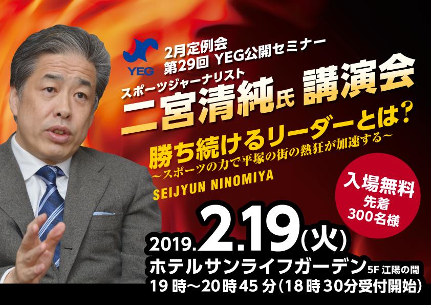 2月定例会第29 回 YEG公開セミナー 勝ち続けるリーダーとは?