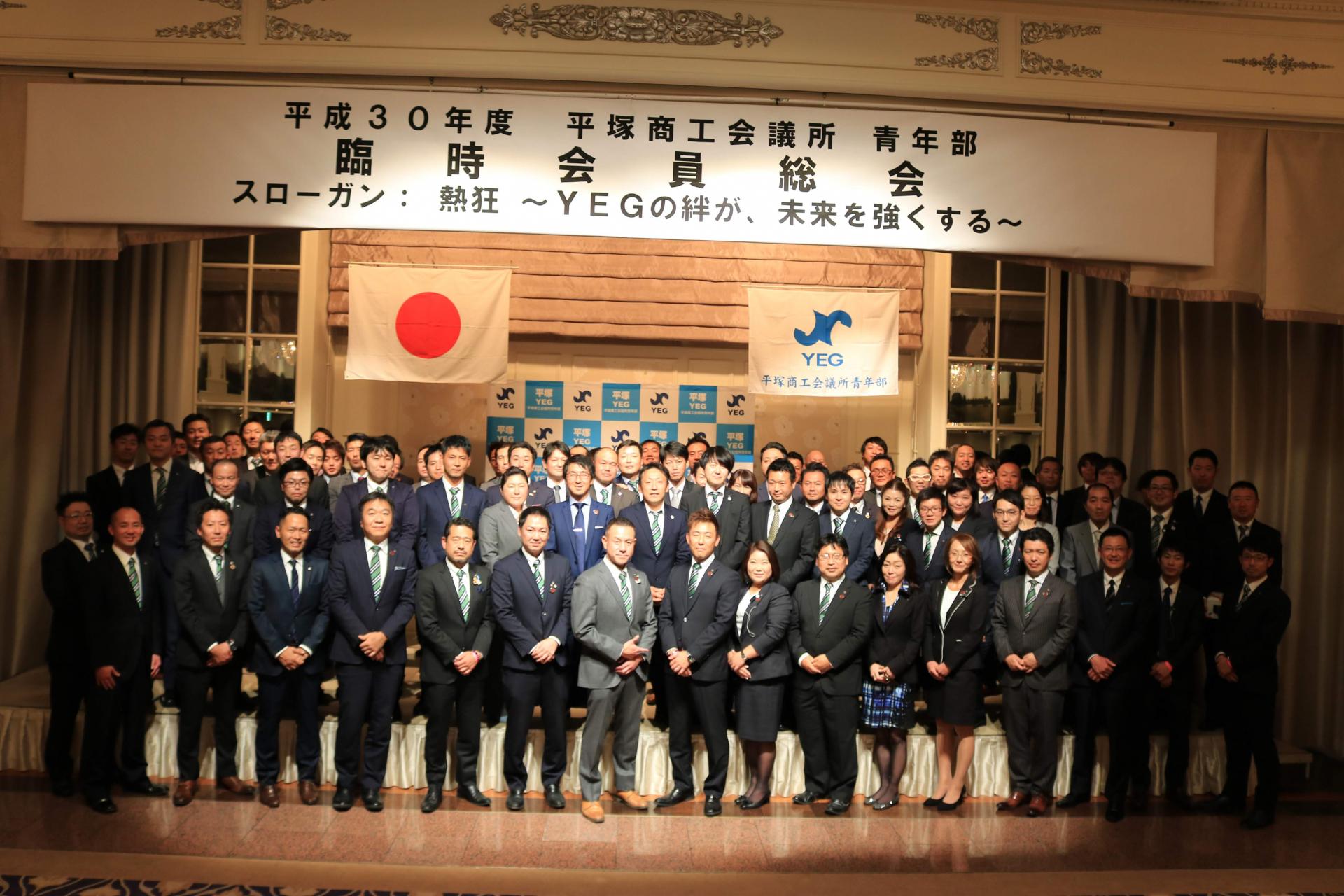 11 月定例会 「平成30 年度 平塚商工会議所青年部 臨時会員総会」