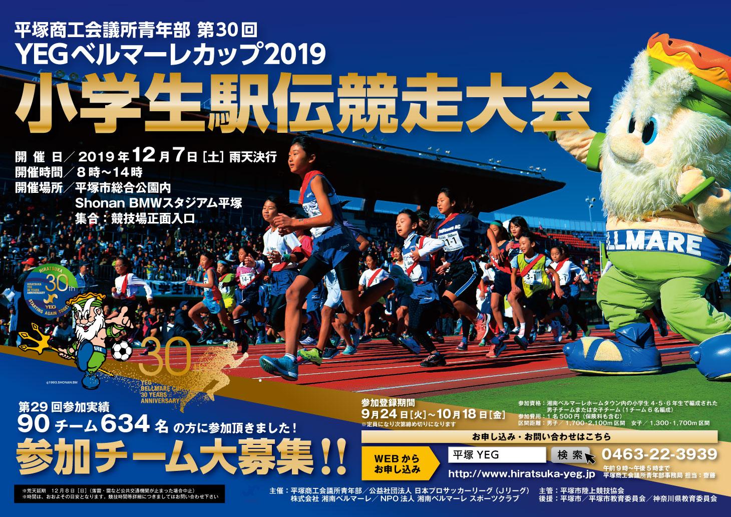 12月定例会「第30回小学生駅伝競走大会」