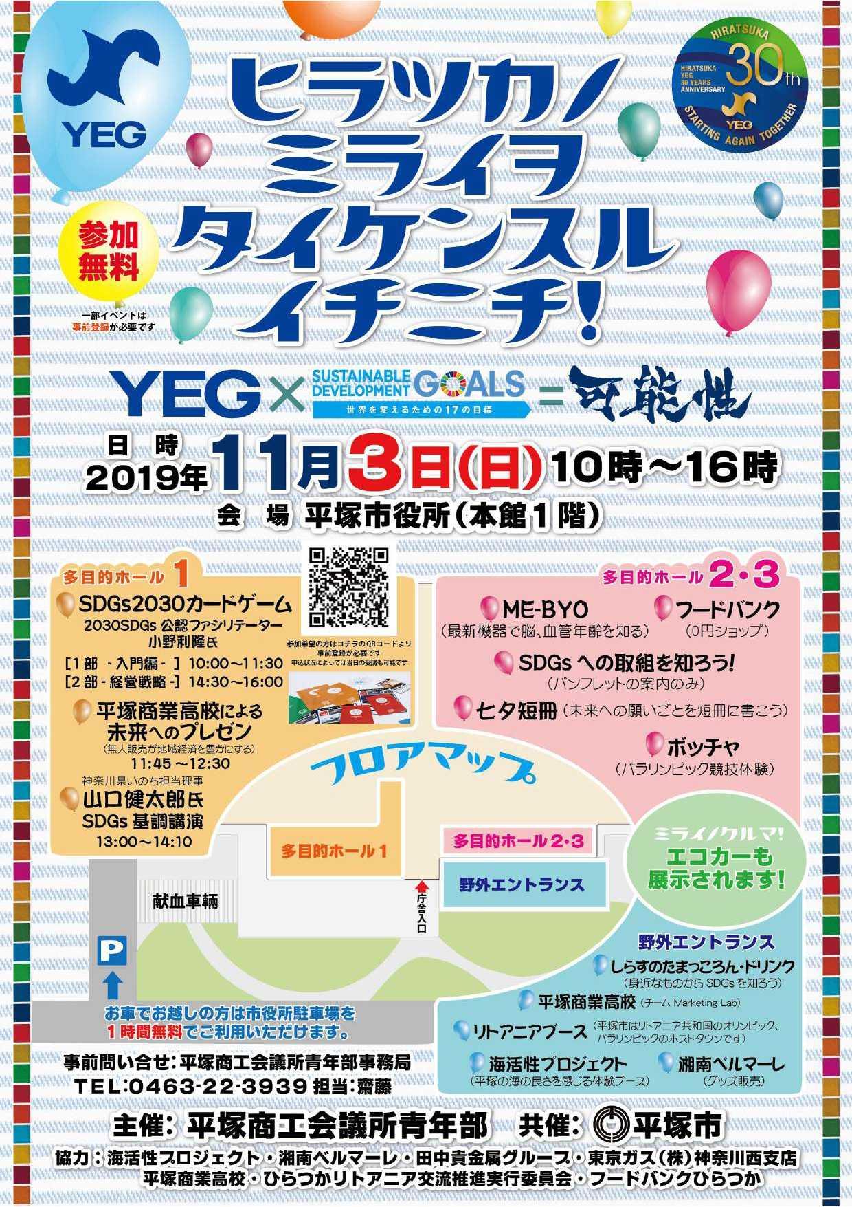 YEG×SDGs=可能性 ヒラツカノミライヲタイケンスルイチニチ!