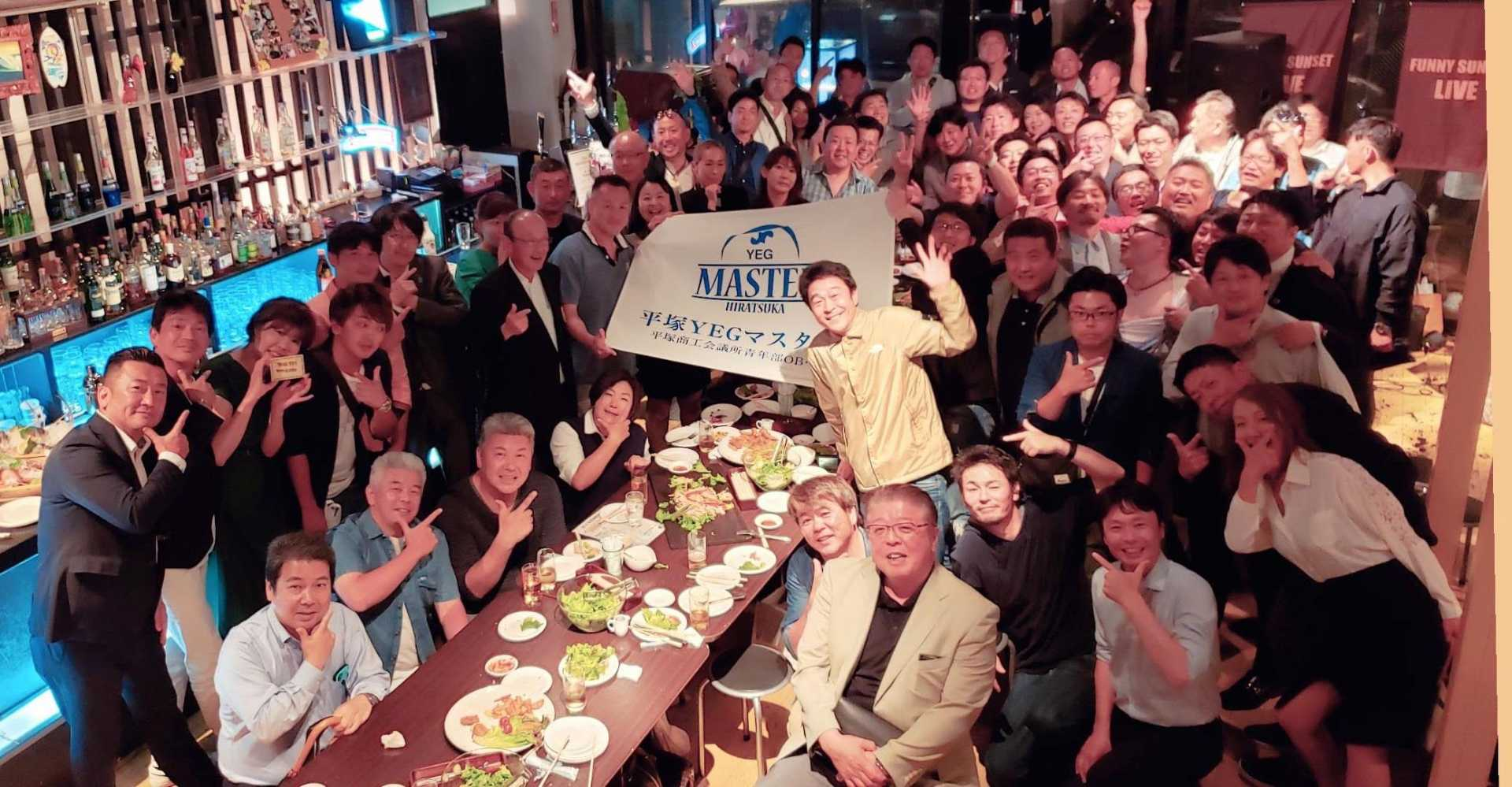 平塚YEG・YEGマスター会合同事業 誕生祭